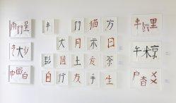 Ausstellung »Chinesische Wörter«