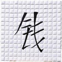 Lore Bert - Geld (chinesisch)